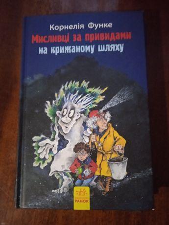 "Книги ""Мисливці за привидами"""