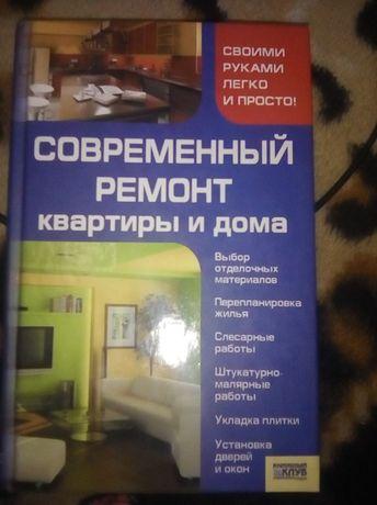 Современный ремонт квартир и домов