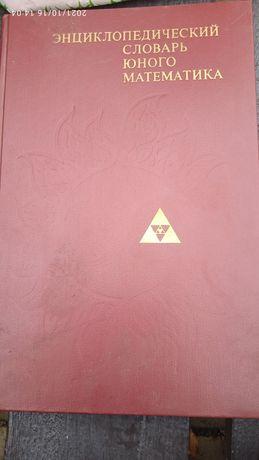 Советские книги из серии энциклопедические словари юных физиков и т.д.