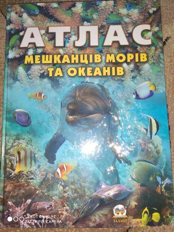 Книга Атлас жителей морей и океанов