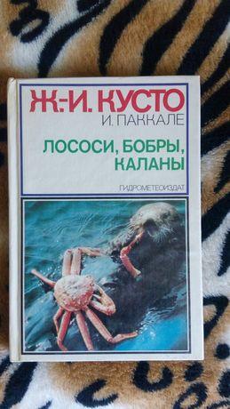 Книга Ж.И.Кусто !