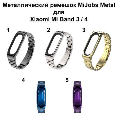 Металлический ремешок MiJobs Xiaomi Mi Band 2, 3, 4
