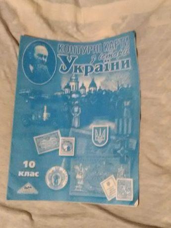 Контурные карты по истории Украины. 10 класс