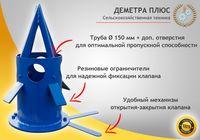 Растариватель биг-бегов (клапан, дозатор, биг бег, openbag)