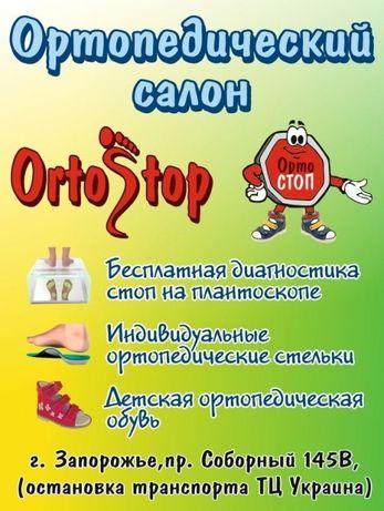Детская ортопедическая обувь и стельки