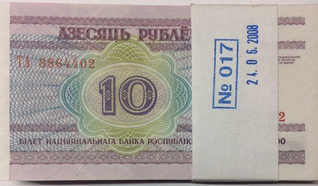 10 Rubli, Paczka Banknotów z Białorusi. Stan Bankowy - UNC