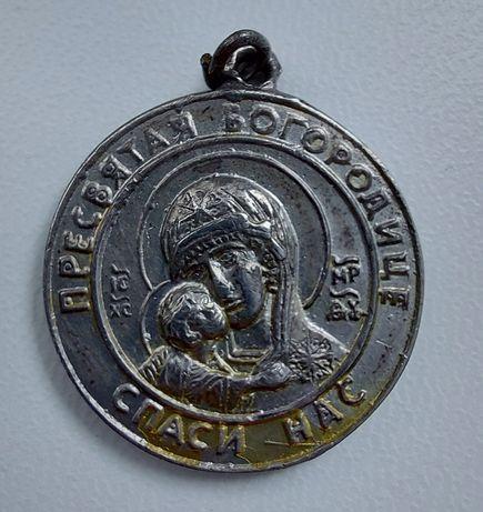 Пресвятая Богородица спаси нас 988 1988 медальон
