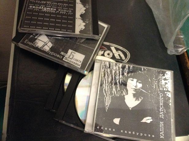 Продам CD собрание всех песен Е.Камбуровой