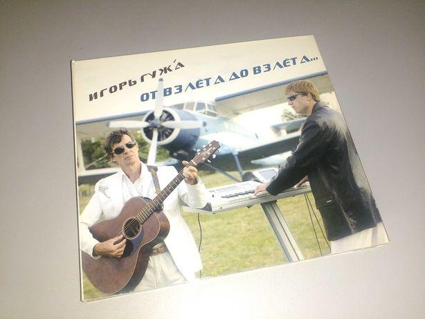 CD диск Игорь Гужа