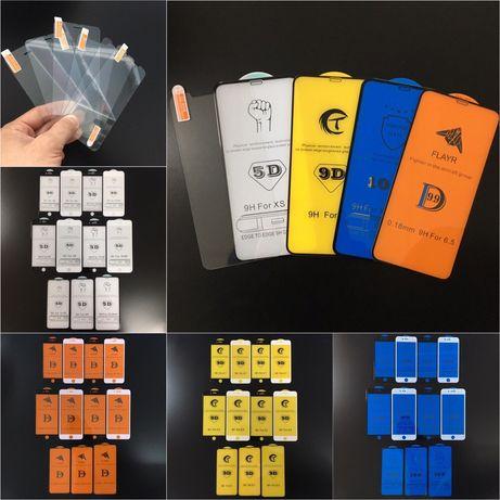 Защитное стекло Glass iphone Айфон 6,7,8 Plus + X,max 3D 5D 6D 9D 10D