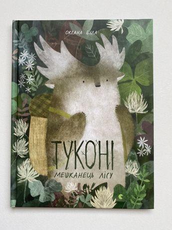 Книга детская Тукони
