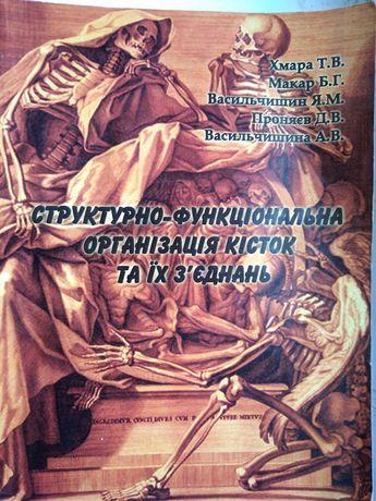 """Книга """"Структурно-функціональна організація кісток та їх з""""єднань"""""""