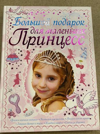 Детская книга « Большой подарок для маленьких Принцесс» для девочек
