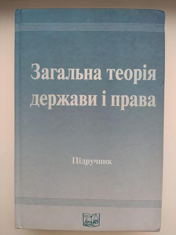 Загальна теорія держави і права