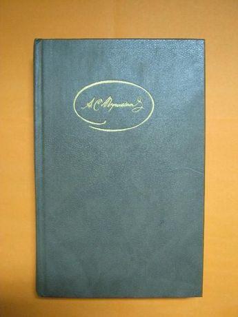 Книга А.С. Пушкин - сборник призведенний поэта