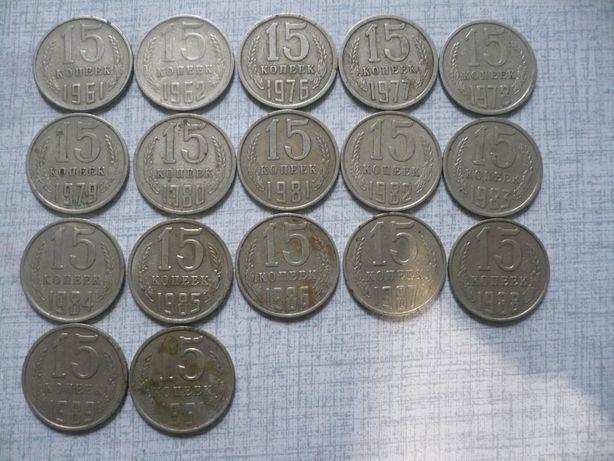 монеты 15 копеек СССР