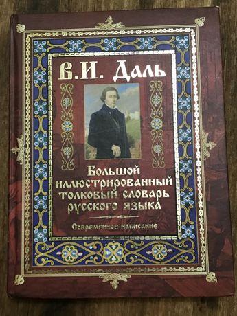 В. И. Даль « Большой иллюстрованный толковый словарь русского языка»