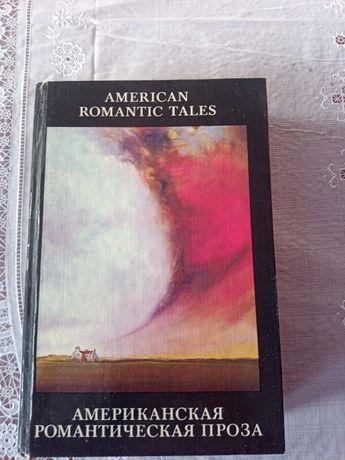 Американская романтическая проза параллельный перевод с английского