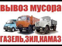 От 500грн Вывоз мусора ГАЗель ЗИЛ КАМАЗ Листьев Мебели Хлама Бытового
