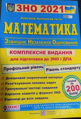 Математика ЗНО 2021