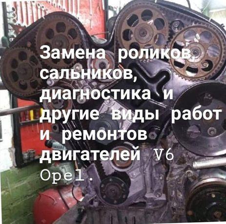 Ремонт и диагностика, ходовой \ двигателей Opel, Lanos, Mazda и другие