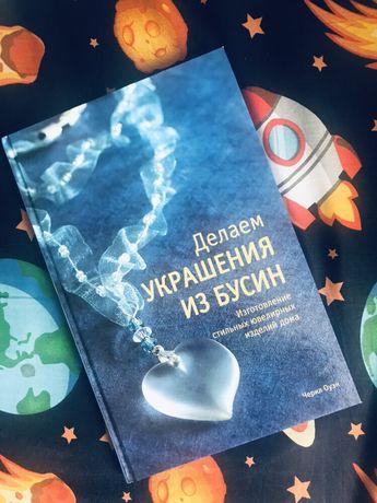 Книга «плетение из бусин»