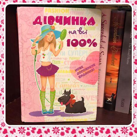 Дівчинка на всі 100% / Книга для дівчаток