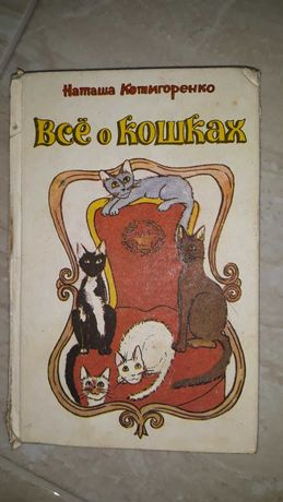 Все о кошках. Книга