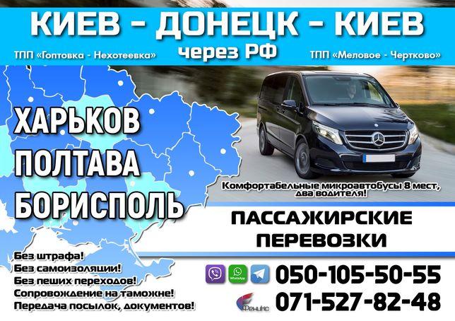 Поездки,ДОНЕЦК,ГОРЛОВКА-КИЕВ,Полтава,Мариуполь,Краматорск,Славянск