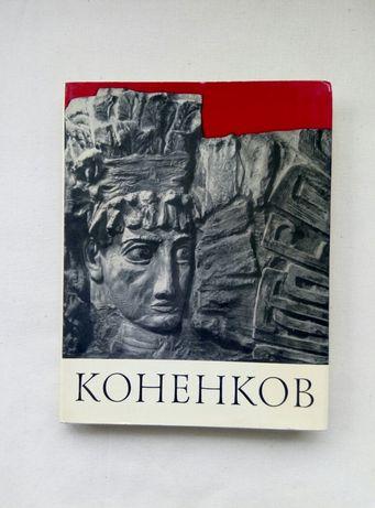 Старая книга Художественный альбом С. Т. Коненков