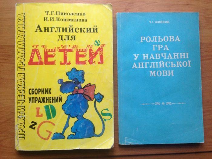 Английский для детей (практическая грамматика) и для учителей (игры) Киев - изображение 1