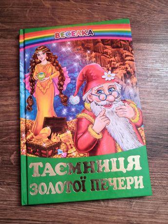 """Книга """"Таємниця золотої печери"""""""
