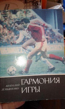 Анатолий Демьяненко. Гармония игры