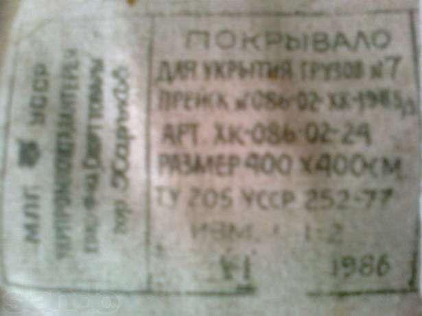 Тент (покрывало) для укрытия грузов 4,0 х 4,0