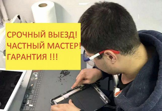 Ремонт Компьютеров Ноутбуков Компьютерный мастер