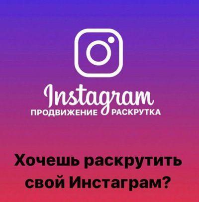 Продвижение, пиар в Instagram