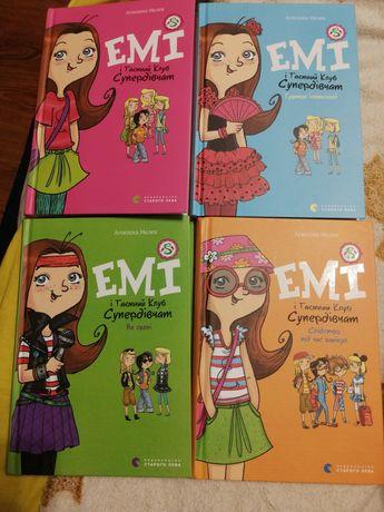 Книжки Еммі та таємний клуб супердівчат
