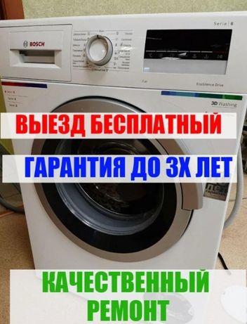 Ремонт стиральных машин. Ремонт пральних машин.