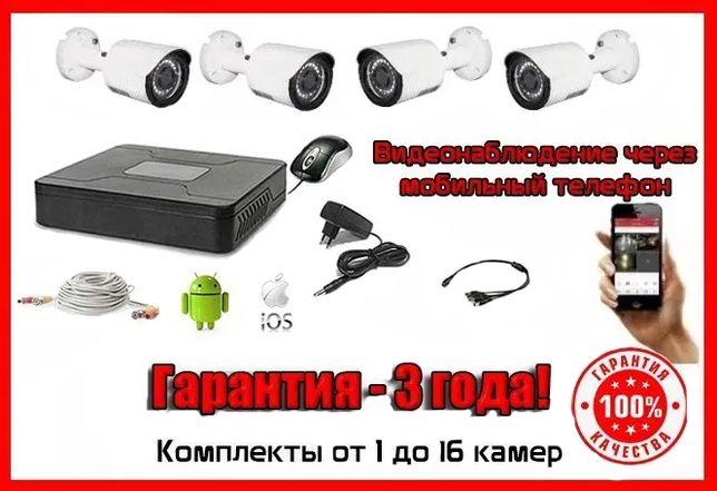 Видеонаблюдениие комплект на 4 камеры 2/5/8МР! Поддержка 3G! WiFi!
