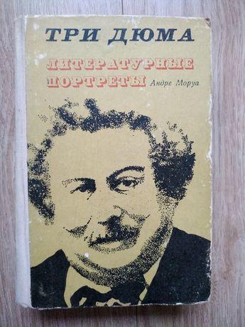 Книга Андре Моруа Три Дюма. Литературные портреты. 1974 г.
