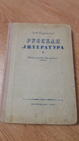 """Russkaja literatura"" Florinskij, Rosyjska literatura - Florinski"