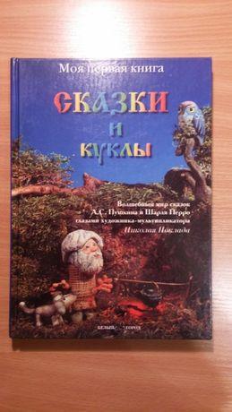 Сказки и куклы Моя первая книга Книга для чтения детям Пушкин Перро