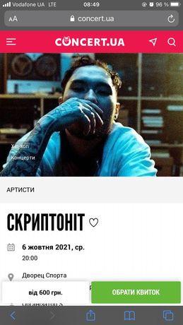 Билет на концерт Скриптонита 06.10.21 ХАРЬКОВ фан2
