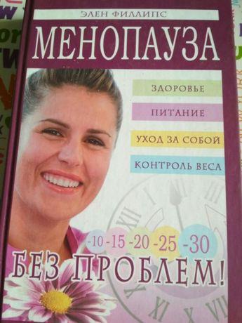 Справочник Женское Здоровье