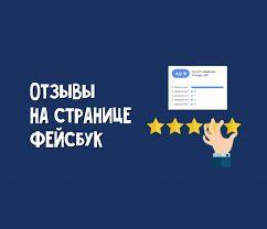Отзывы Рейтинг Google Facebook Rozetka и другие площадки Низкие цены!