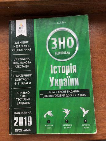 Історія України ЗНО/ ДПА