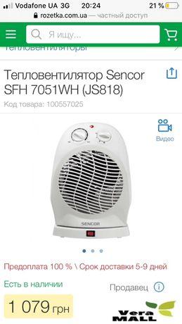 Тепловентилятор Sencor Sfh 7051 wh