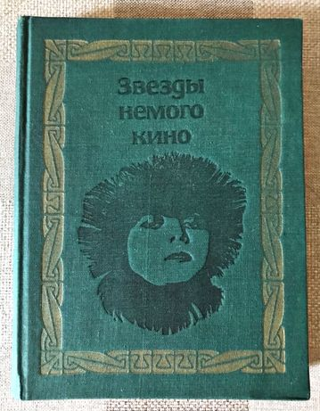 ПРОДАЮ книгу «Звёзды немого кино», 1968 р.