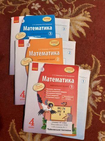 Математика 3,4 класс Скворцов