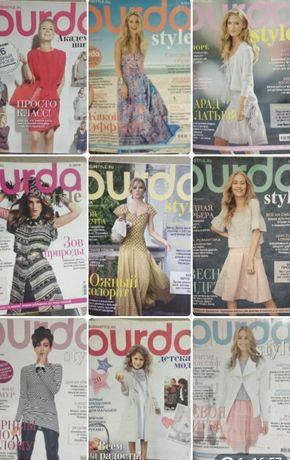 журналы Burda - 9 журналов